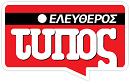 ELEFTHEROSTYPOS