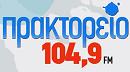 PRAKTOREIO FM